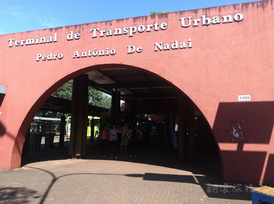 伊瓜蘇市下車地點