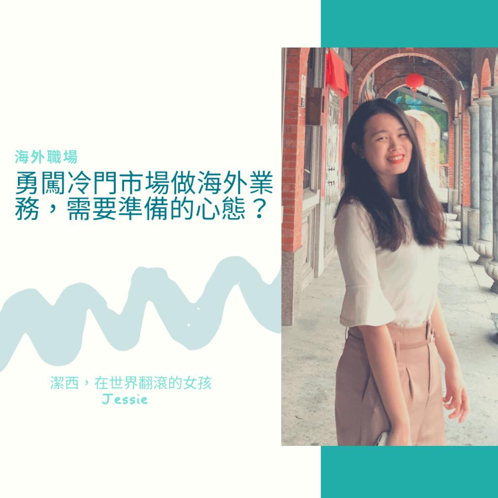 podcast: 閨密的海外私房話訪談
