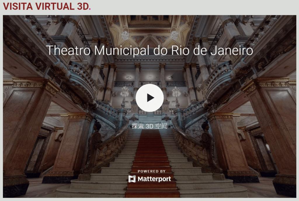里約劇院3D tour